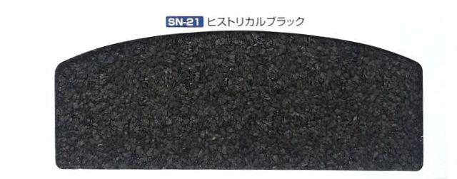 SN21 ヒストリカルブラック