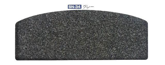 SN34グレー